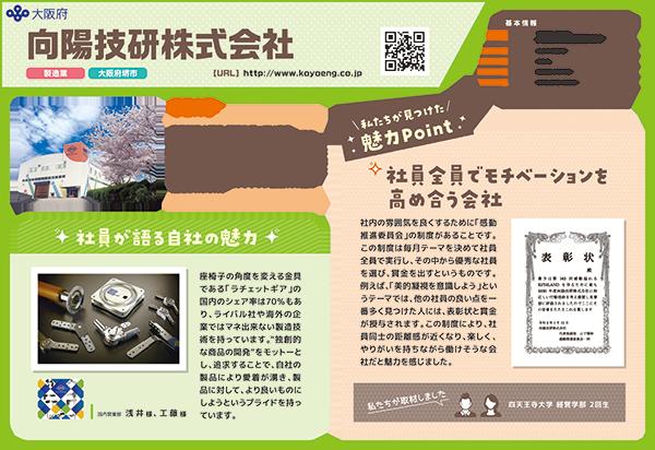 向陽技研株式会社
