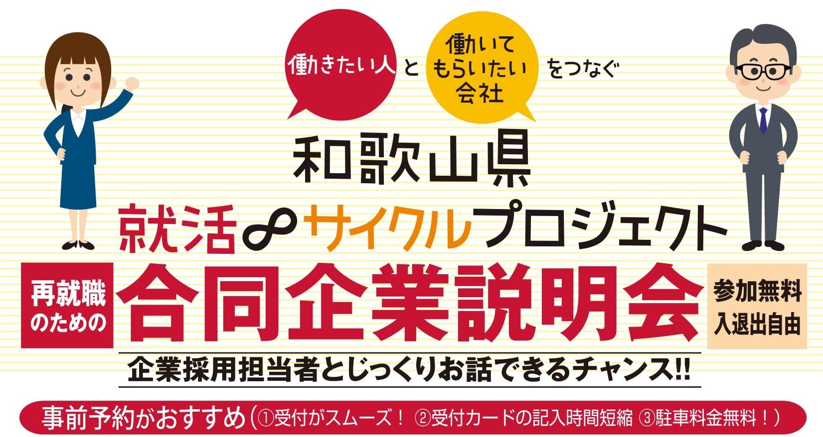 0214_wakayama_gousetu_top.jpg