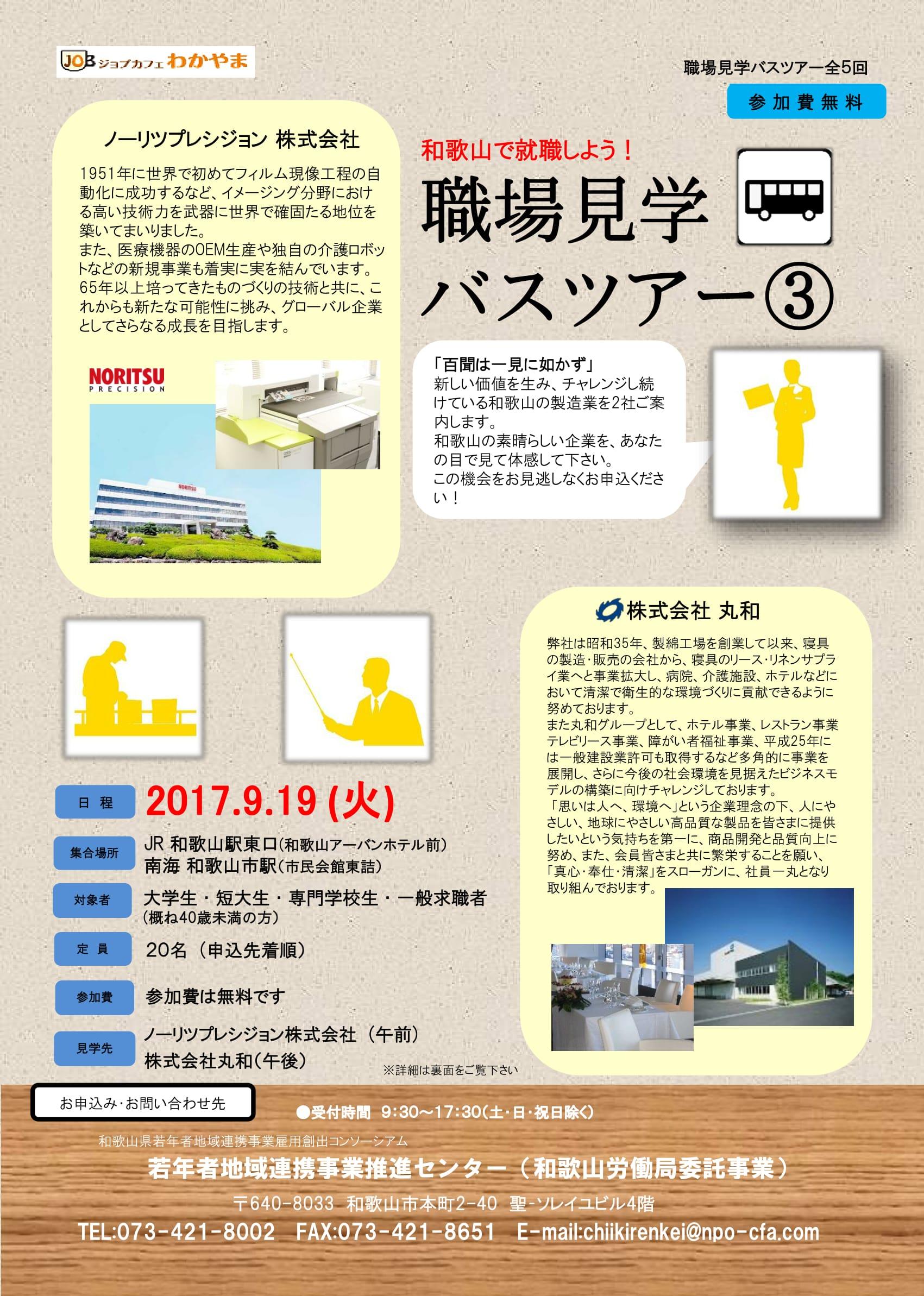 0919_wakayama_bus_omote.jpg