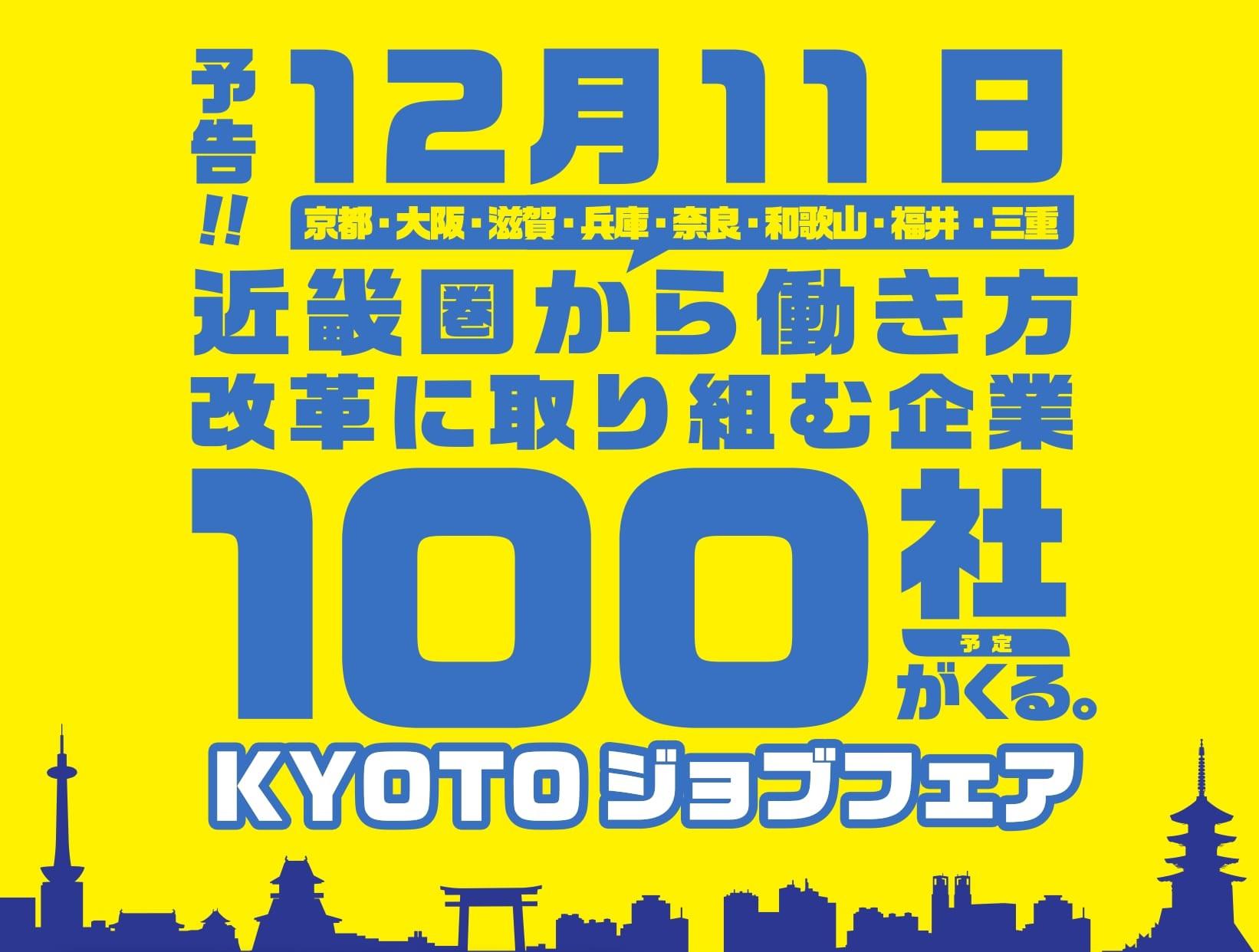 1211_kyotojobfair_top.jpg