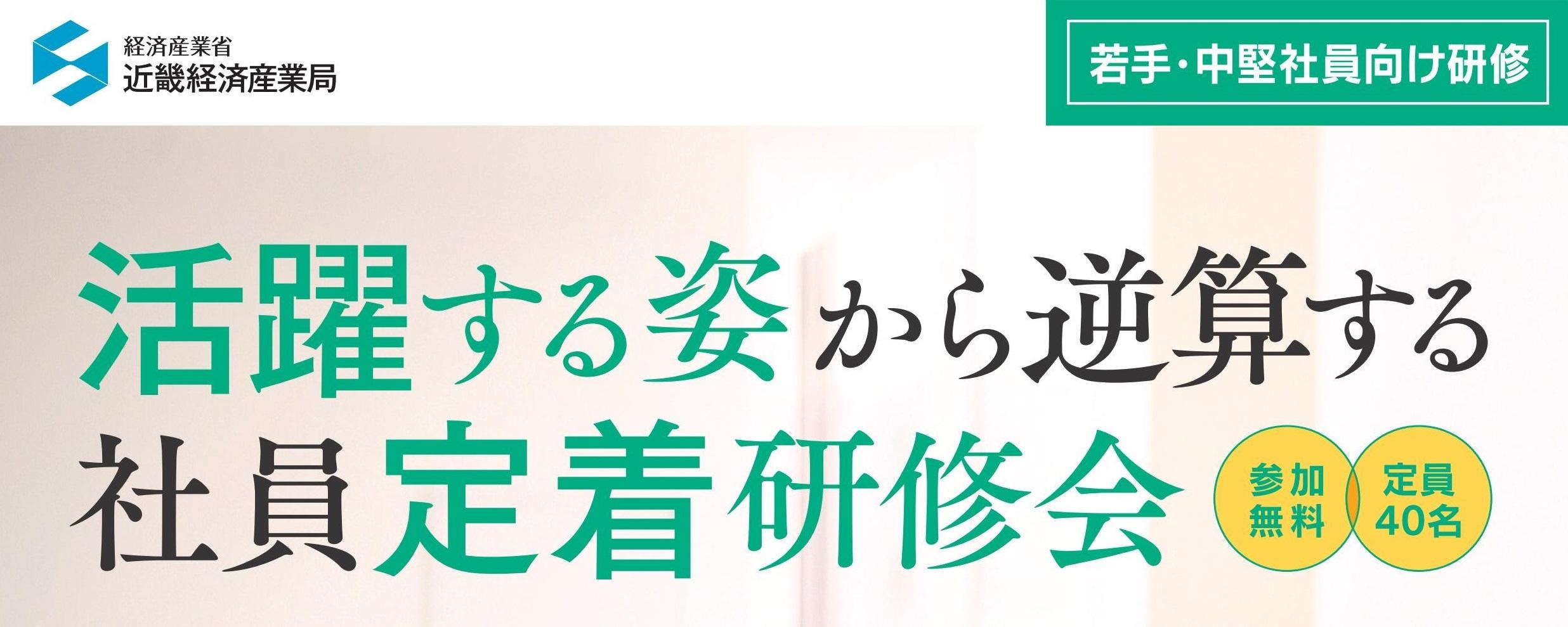 fukui_kensyu_1004_top.jpg