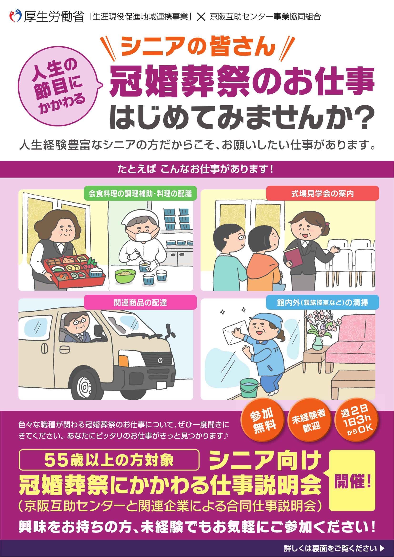 kankonsousai_omote.jpg