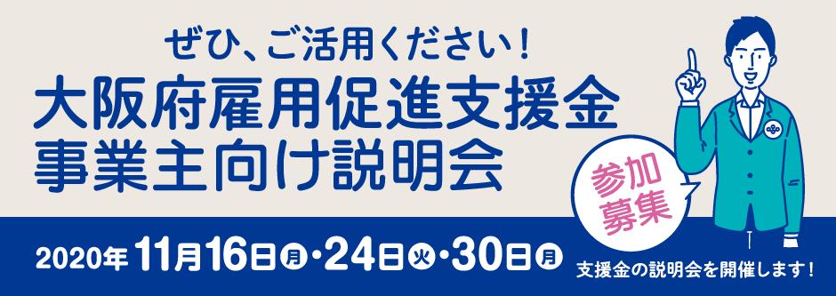 大阪府雇用促進支援金 企業向け説明会
