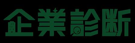 企業診断のロゴ