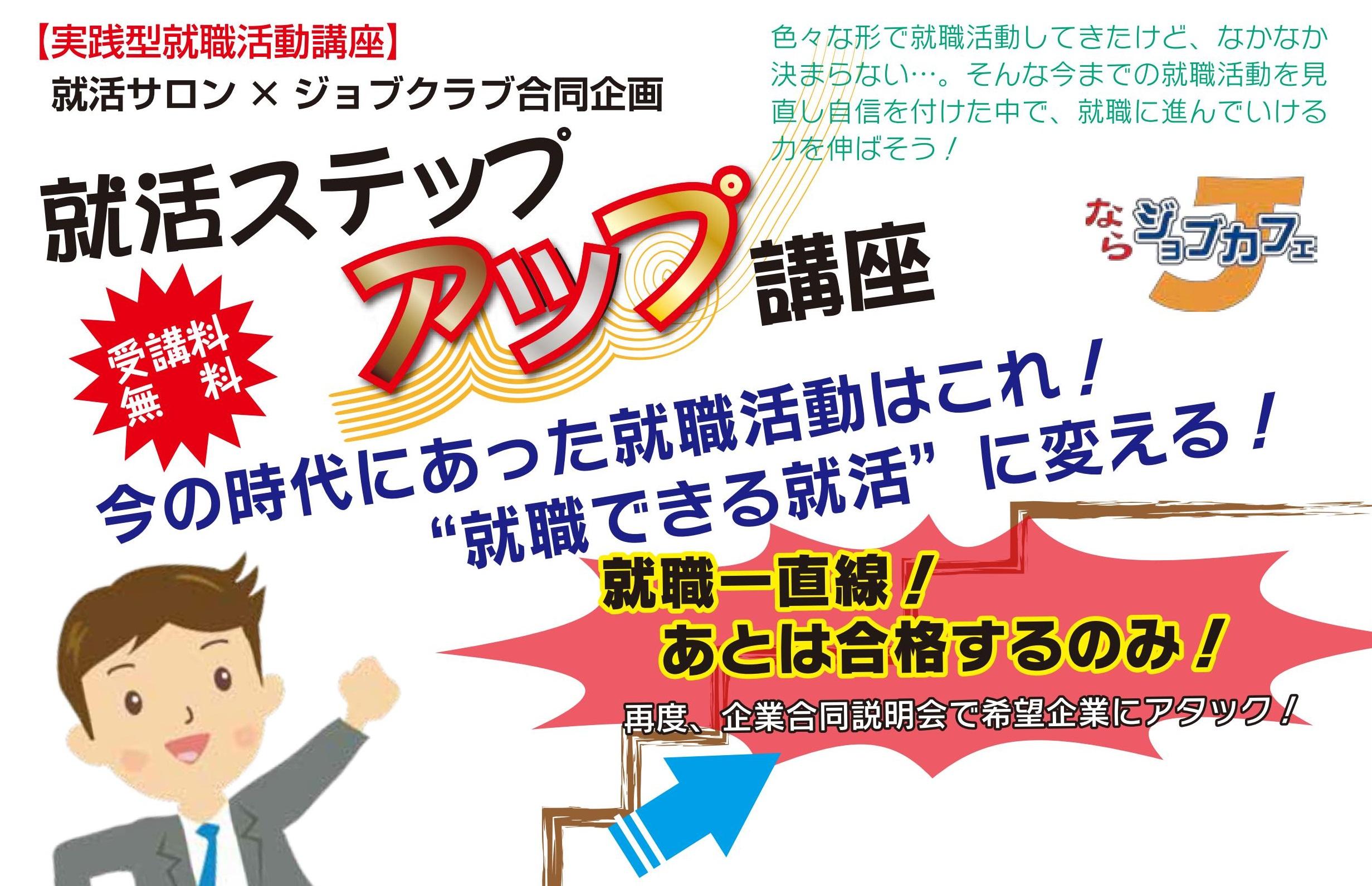 nara_syukatu_0830_top.jpg